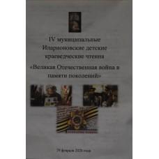 3 марта 2020. Репортаж Аксиньи Костиной о Иларионовских чтениях.