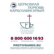 4 марта 2021. Русской Православной Церковью создана система помощи наркозависимым и их близким.