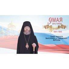 9 мая 2021. Поздравление епископа Варнавы с Днем Победы.