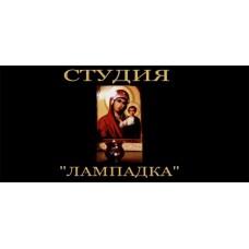 7 февраля 2018. Проповедь отца  Валентина. Раб или сын.