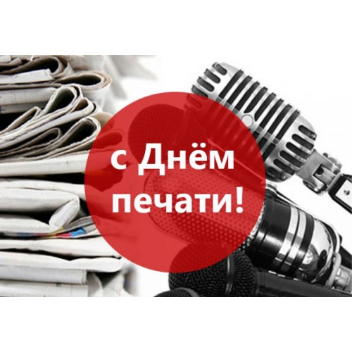 13 января 2020. ДЕНЬ РОССИЙСКОЙ ПЕЧАТИ!
