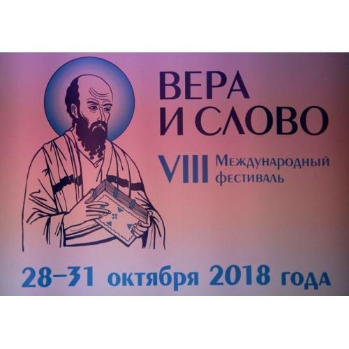"""8 ноября 2018. VIII Международный фестиваль """"Вера и слово""""."""
