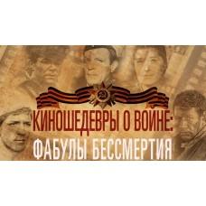 11 мая 2018. О реальных событиях и героях Великой Отечественной войны.
