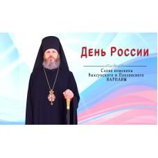 11 июня 2021. День России. Слово епископа Выксунского и Павловского Варнавы.
