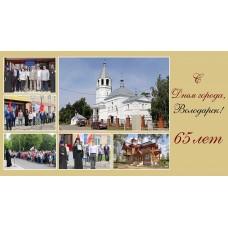 11 июня 2021. Володарску – 65 -  поздравление епископа Выксунского и Павловского Варнавы.