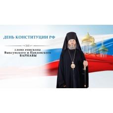 11 декабря 2020. Слово епископа Варнавы в день Конституции.