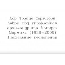 12 апреля 2018. Пасхальные песнопения Троице Сергиевой Лавры.