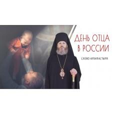 15 октября 2021. Владыка Варнава о Дне отца.