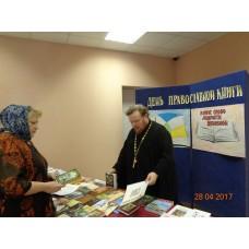 18 марта 2020. День православной книги в ДК Ильиногорска.