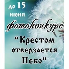 """18 мая 2017. Фотоконкурс """"Крестом отверзается Небо!""""."""