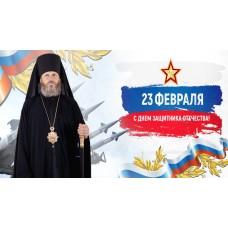 20 февраля 2021. Епископ Варнава поздравил военнослужащих и ветеранов Вооруженных Сил с Днем защитника Отечества!