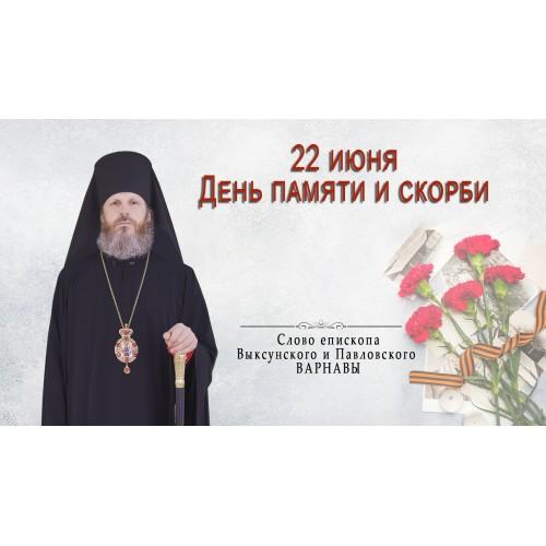 22 июня 2021. День памяти и скорби.