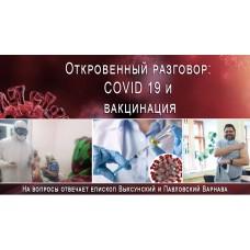 24 июня 2021. Откровенный разговор: COVID 19 и вакцинация.
