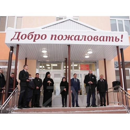 27 декабря 2018. В поселке Фролищи Володарского района открылась новая школа.
