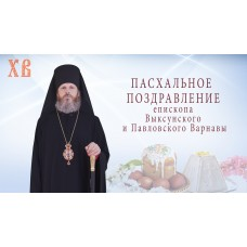 28 апреля 2021. Поздравление правящего архиерея с праздником Светлого Христова Воскресения.