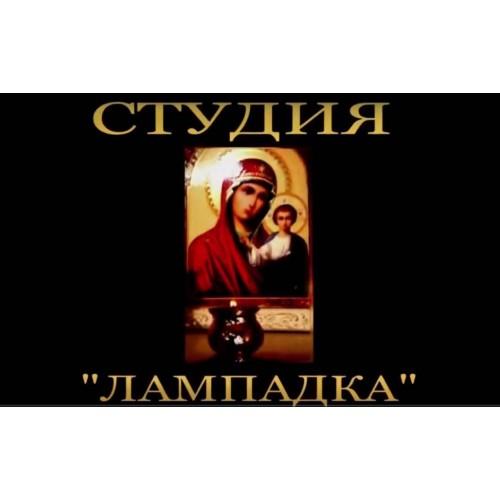 Фильм про о. Леонида