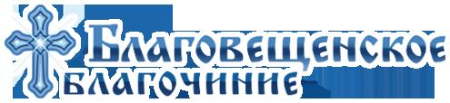 Благовещенское Благочиние - Нижегородская митрополия, Выксунская Епархия!